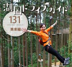 Vol.131 おもいっきり体を動かしてリフレッシュ!ハリアーで行く栗東