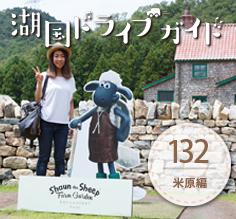 Vol.132 イングリッシュガーデンから日本庭園まで!シエンタで行く、緑に輝く米原