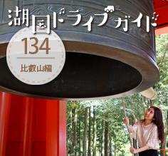 Vol.134 世界遺産・延暦寺でリフレッシュ。レクサスRXで行く比叡山