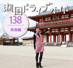 Vol.138 悠久の歴史に思いを馳せて。レクサスCTで行く奈良