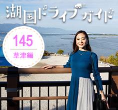 Vol.145 琵琶湖の魅力再発見!ルーミーで行く新生・琵琶湖博物館と人気カフェ