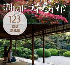 Vol.123 C-HRに乗って、秋が深まる京都・洛北へ