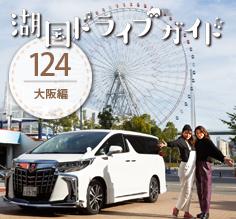 Vol.124 アルファードで行く!人気の港・水辺スポット大阪