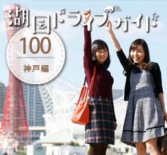 Vol.100 レクサスISで行く!冬の神戸でちょっと贅沢な大人旅