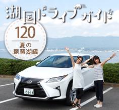 Vol.120 アクティブに楽しもう!レクサスRXで行く夏の琵琶湖!