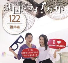 Vol.122 プチ旅行気分でドライブ♪ハリアーで行く、めがねの聖地・福井県