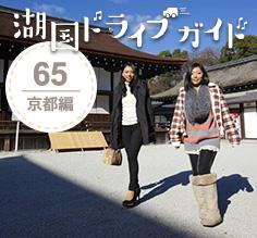 Vol.65 新型ハリアーで行く!冬の京都でちょっと大人なドライブ