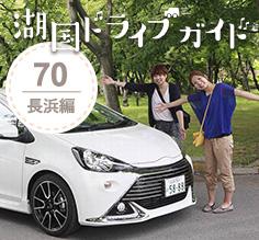 Vol.70 アクア G'sで行く!大河ドラマ「軍師官兵衛」ゆかりの地をめぐるドライブ