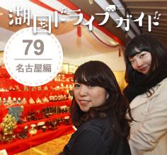 Vol.79 新型アルファードで行く!春の名古屋を楽しむプレミアムドライブ