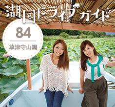 Vol.84 新型シエンタで行く!烏丸半島で楽しむ夏