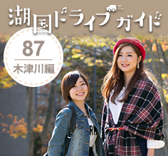 Vol.87 アルファードで行く!歴史の町 京都・木津川