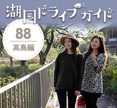 Vol.88 レクサスRXで行く!晩秋の高島