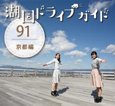 Vol.91 梅の香りに誘われて♪レクサスGSで京都をドライブ