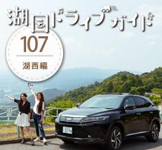 Vol.107 比叡山から琵琶湖まで!新型ハリアーで滋賀の夏を満喫