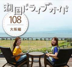 Vol.108 新型エスクァイアで行く!夏の大阪ベイエリア