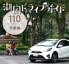 Vol.110 新型アクアで行く!秋の京都ウキウキドライブ