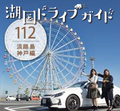 Vol.112 マークX GR SPORTで行く!冬の神戸・北淡ドライブ