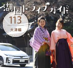 Vol.113 プリウスPHV GR SPORTで行く!大津で楽しむ新春ドライブ
