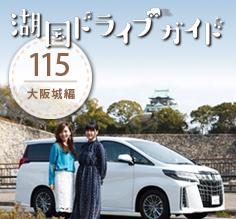 Vol.115 新型アルファードで行く!早春の大阪城!