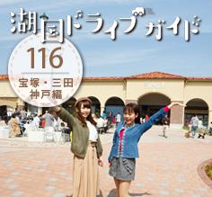 Vol.116 プリウスα GR SPORTに乗って新名神開通で身近になった三田へ!